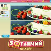 Скриншот из игры 5 Отличий Онлайн