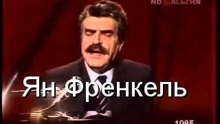 Ян Френкель